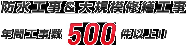 防水工事&大規模修繕工事 年間工事数500件以上!!